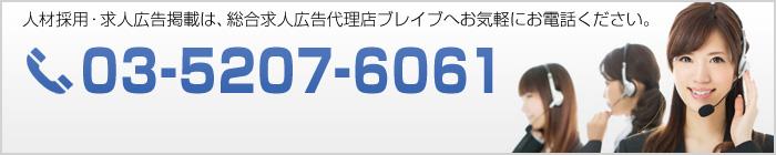 03-5207-6061