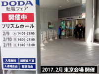 doda20170201