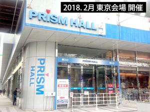 プリズムホール【東京ドームシティ】