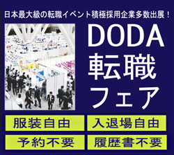 DODA-tenshoku-top02