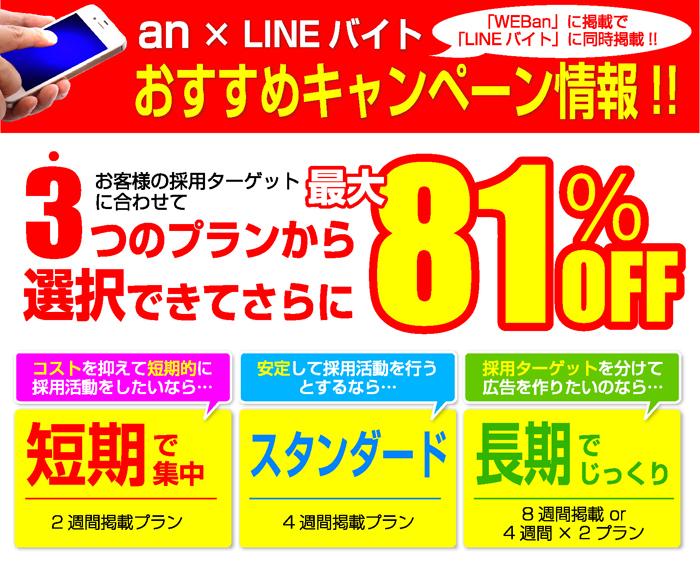 anlineキャン_1610