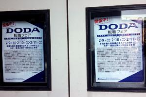 DODA002張紙