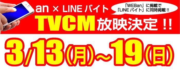 TVCM_17.0215