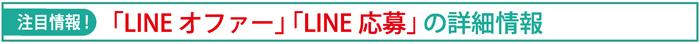「LINEオファー」「LINE応募」の詳細情報