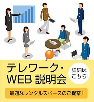 テレワーク・WEB説明会