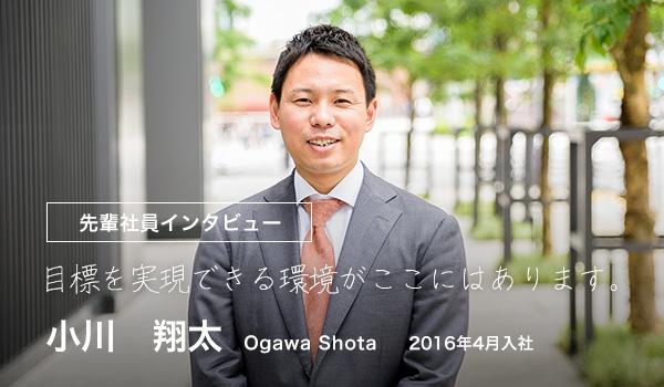 目標を実現できる環境がここにはあります。小川 翔太