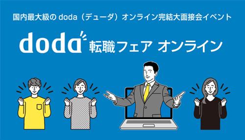 doda転職フェアセレクト