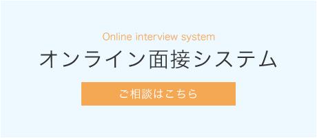 オンライン面接システム