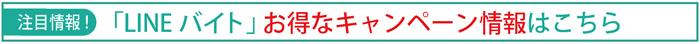 LINEバイトお得情報バナー