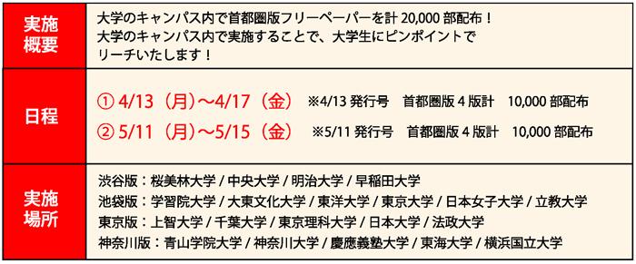 2015年4〜5月キャン-001