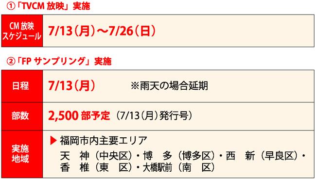 an九州キャンペーン-15060802