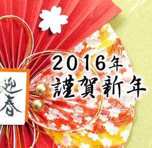 shinnen_2016