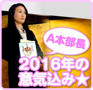 blog_160129-01
