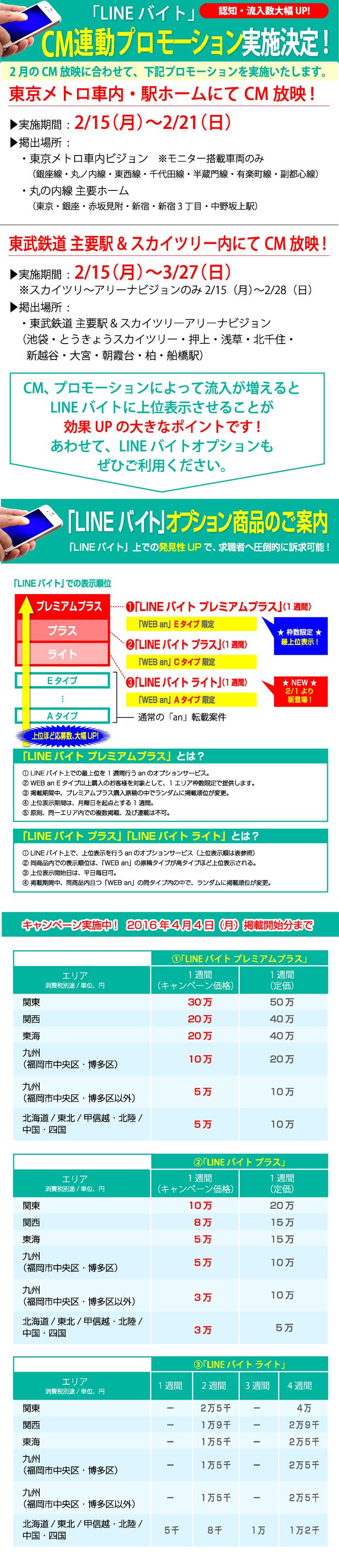 LINEバイトプロモーション-01