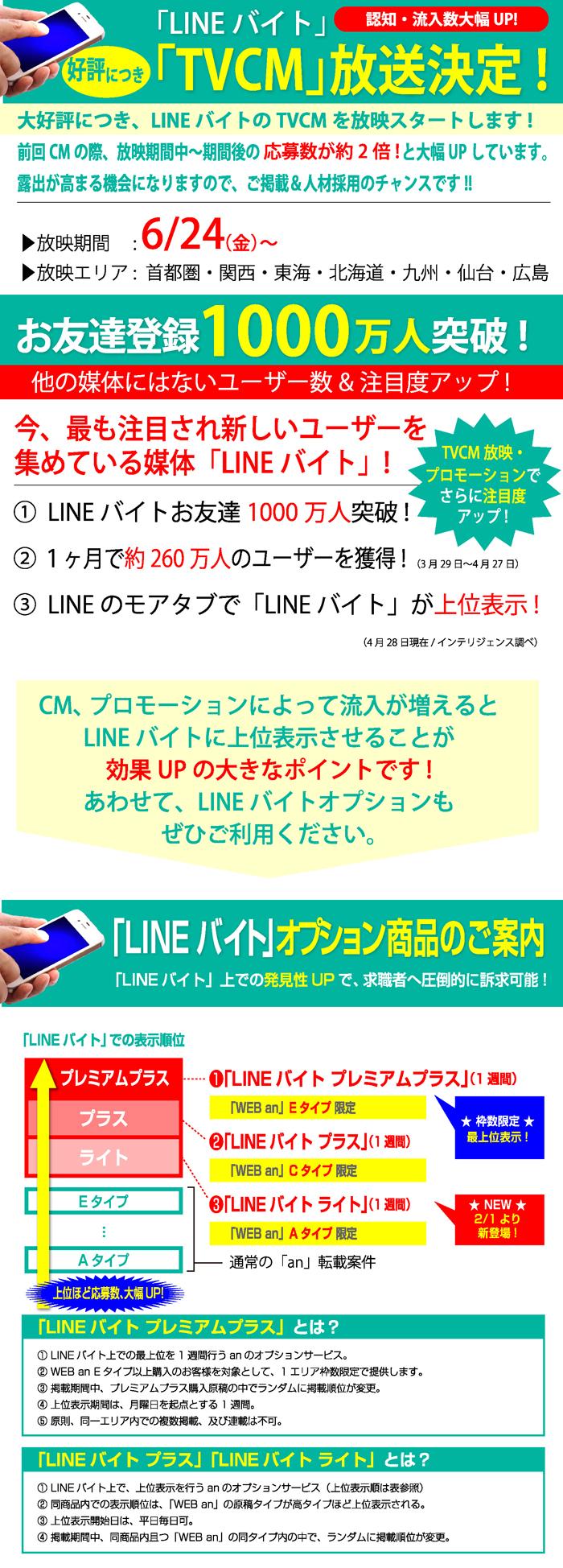 LINEバイトTVCM-160620