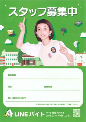 LINEバイトポスター160607