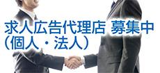 求人広告代理店 募集(個人・法人)