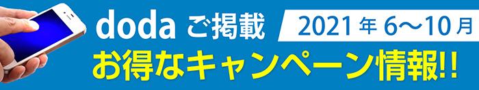dodaご契約2021年6月~10月お得なキャンペーン情報!!